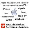 Macbook из Гонконга Макбук Гонконг доставка